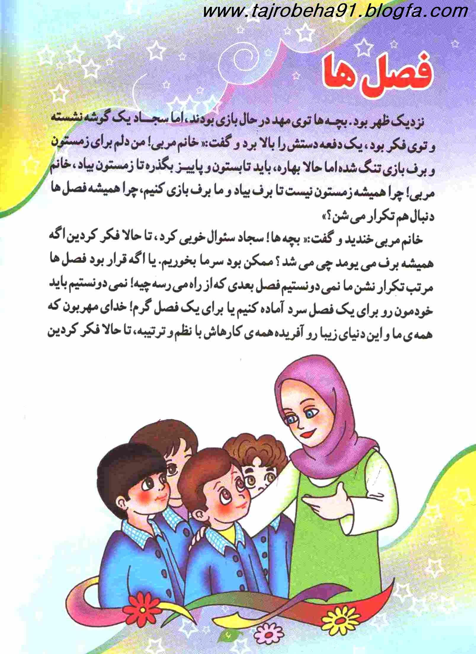 قصه کودکانه سوره توحید1
