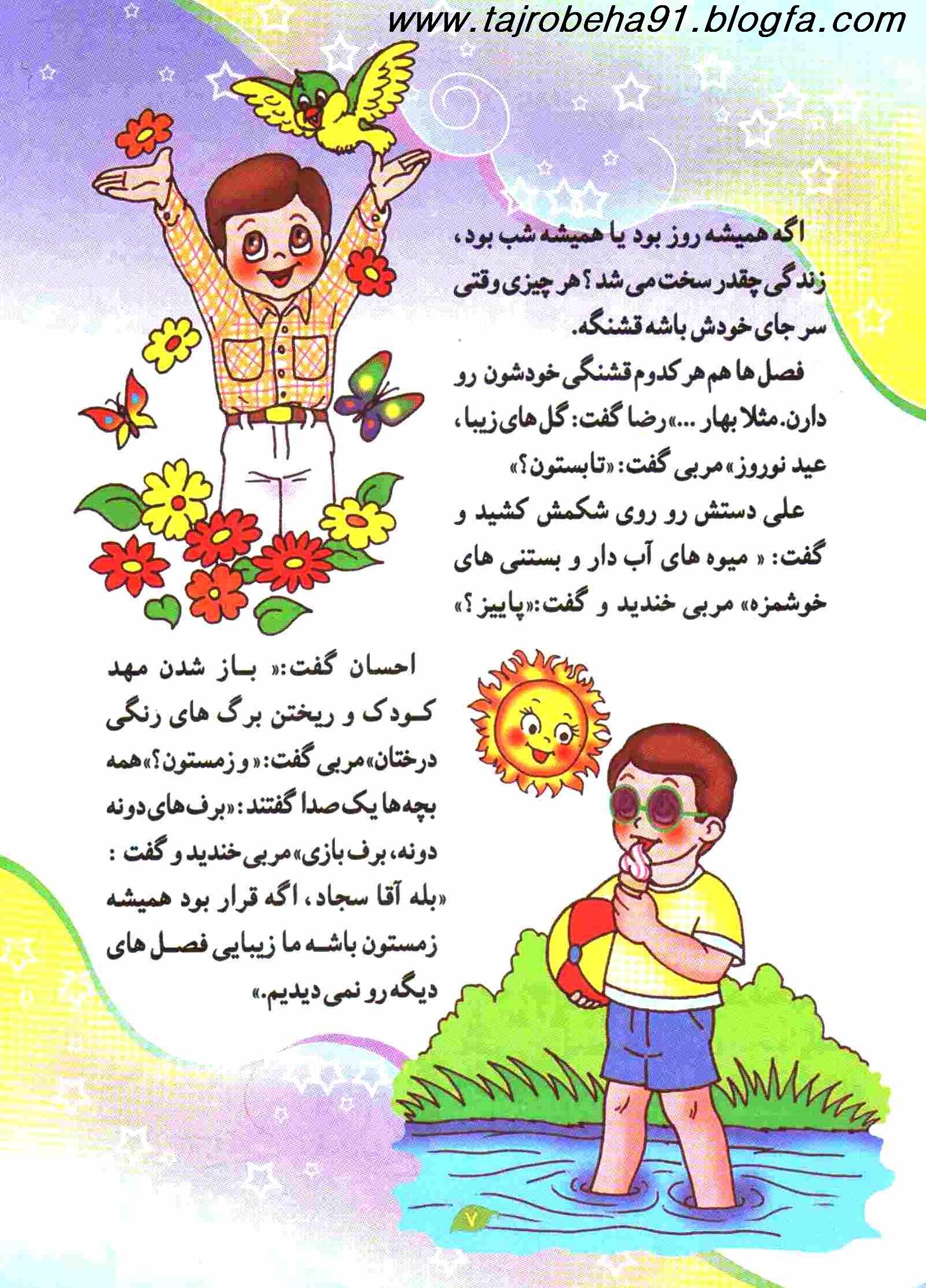 قصه کودکانه سوره توحید2
