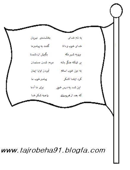 کارت آموزه برای سوره نصر(پرچم پیروزی)