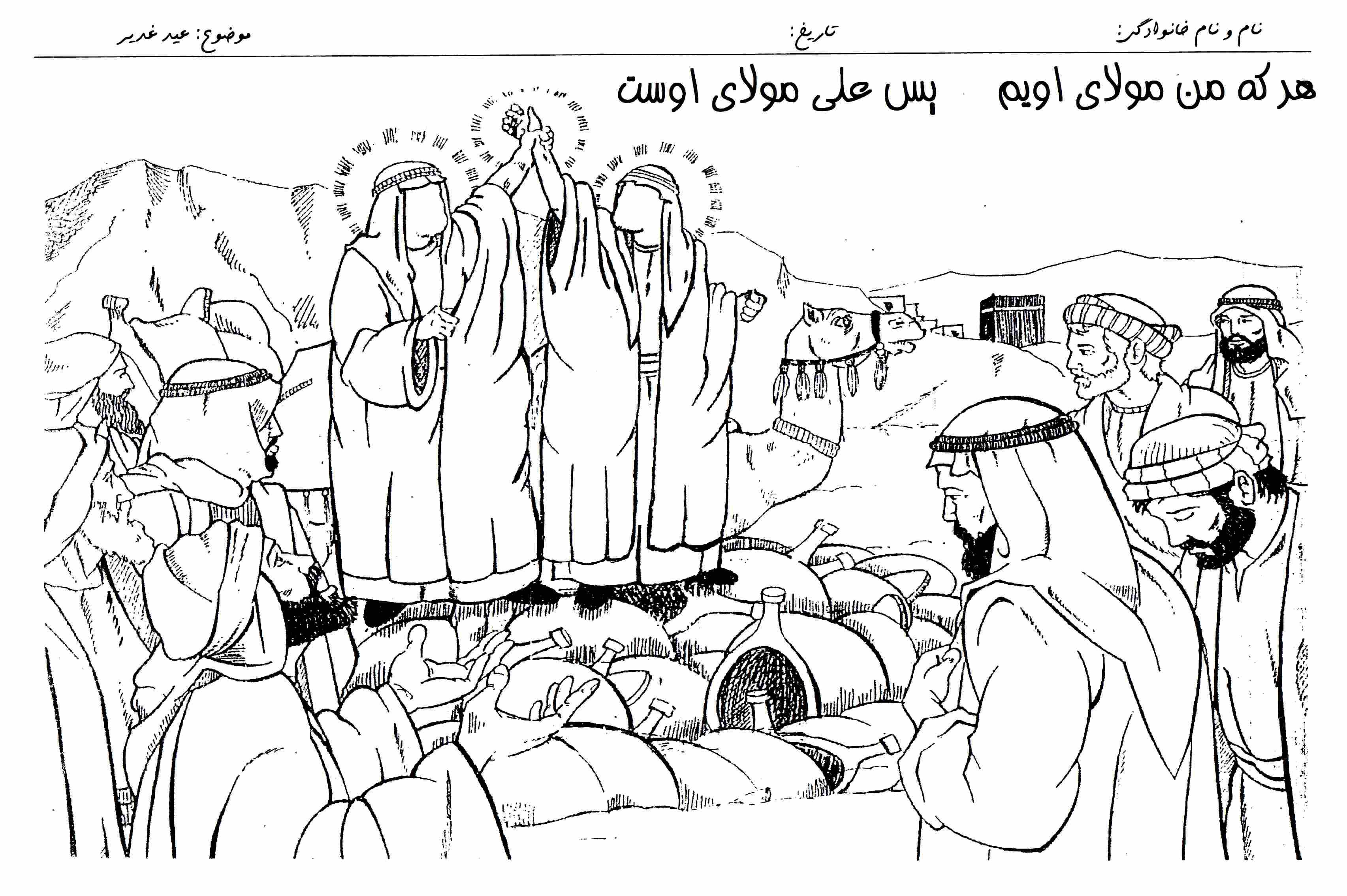 تصاویر مربوط به عید غدیر دانش آموز ابتدائی