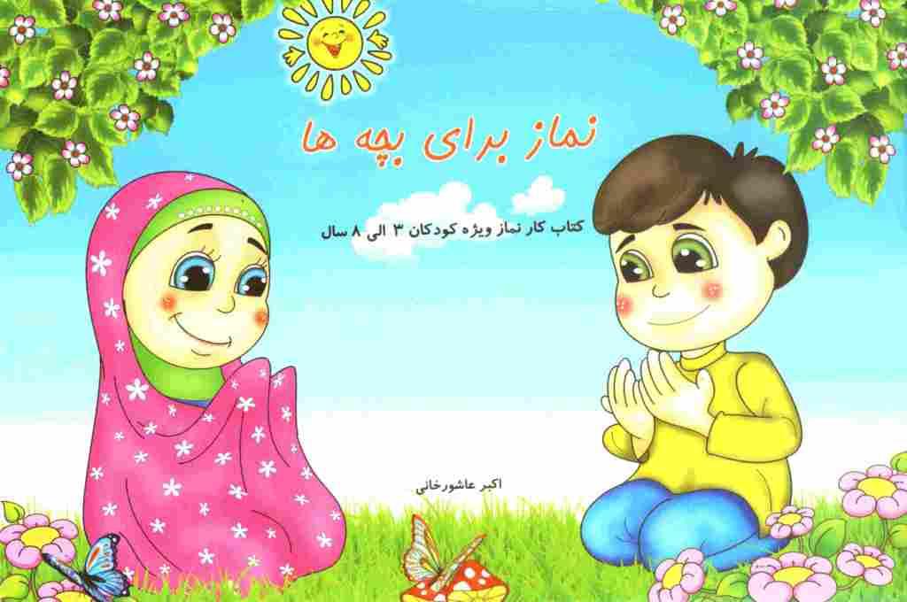 عکس کودک مذهبی