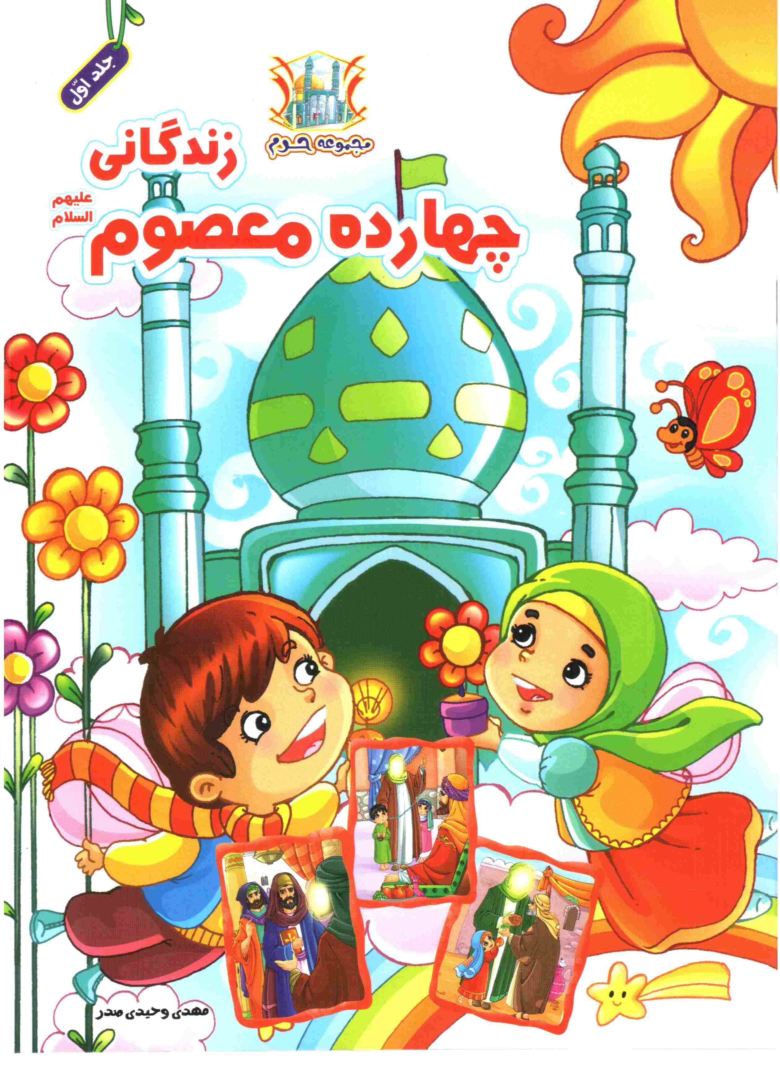 کتاب زندگانی 14 معصوم ع برای کودکان/Mohammed
